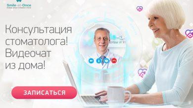 Photo of TeleDent или Smile online – пообщаться со стоматологом сегодня можно не выходя из дома