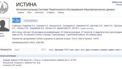Photo of Казус дня: в России обнаружился уникальный ученый по фамилии Др