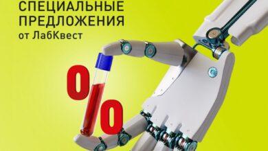 Photo of Специальные предложения в ЛабКвест!
